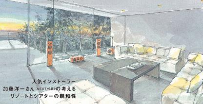 NEXT 代表 加藤の考える「リゾートとホームシアターの親和性」 イメージ