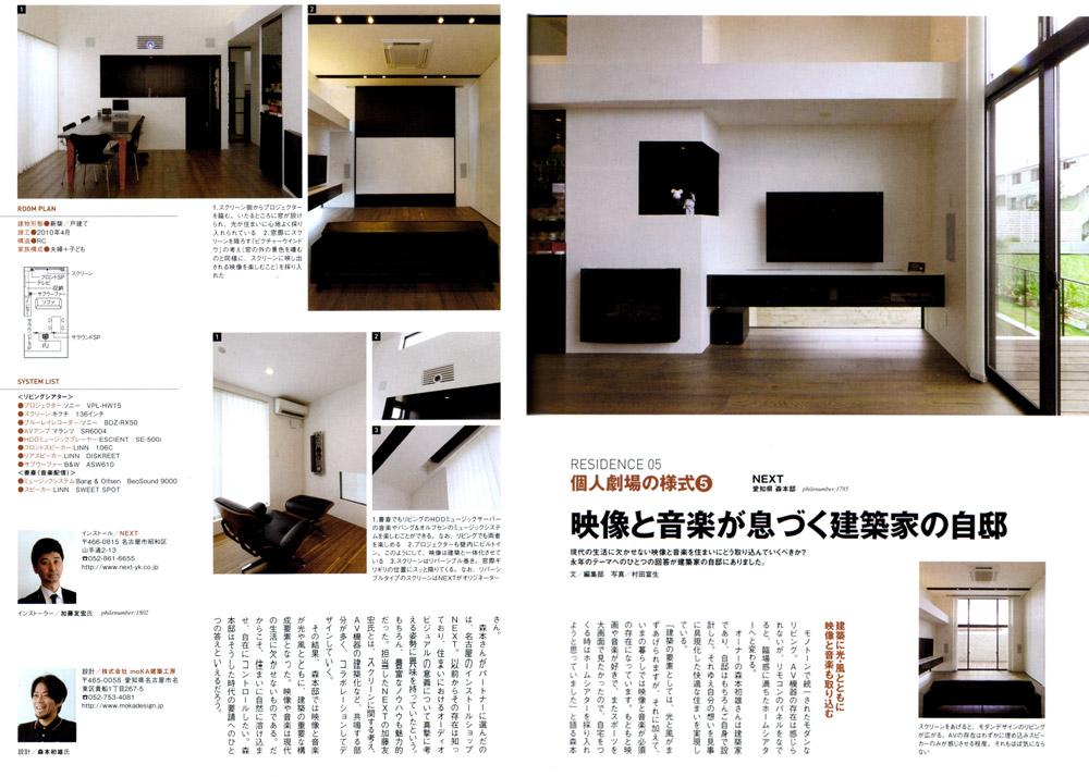 ホームシアターファイル 2011 vol.61 カバーイメージ