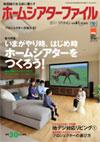 ホームシアターファイル 2010 vol.58 サムネイル